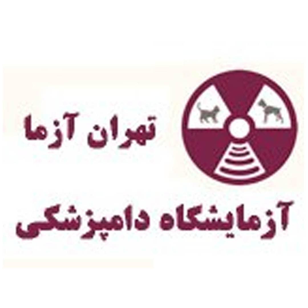 آزمایشگاه دامپزشکی تهران آزما