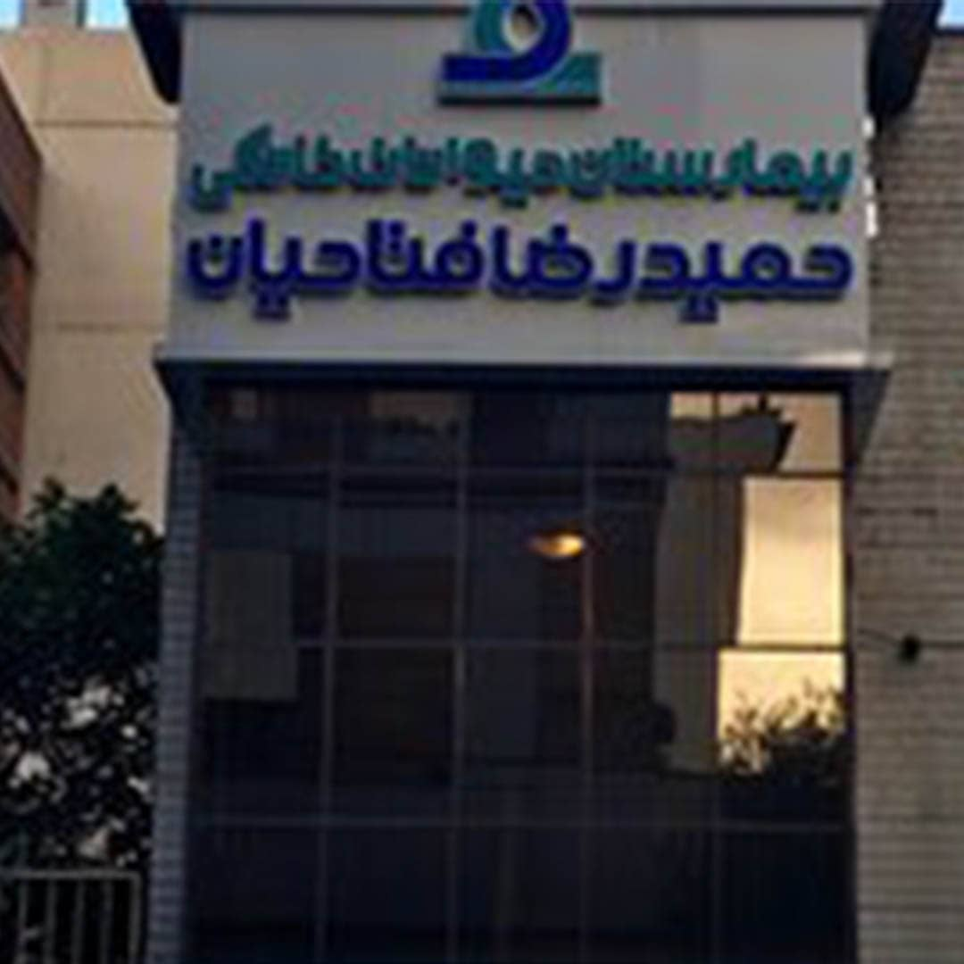 بیمارستان حیوانات خانگی حمیدرضا فتاحیان
